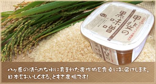 八ヶ岳の清らかな水に育まれた農作物を食卓にお届けします。